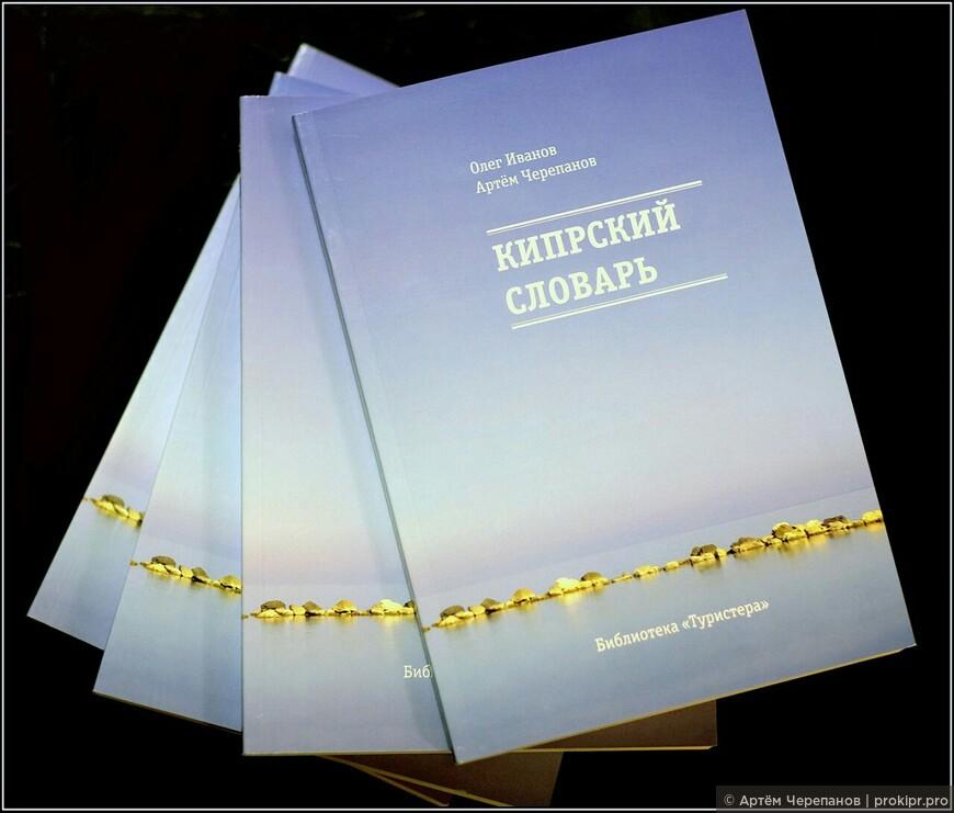 Авторский путеводитель по Кипру Кипрский словарь