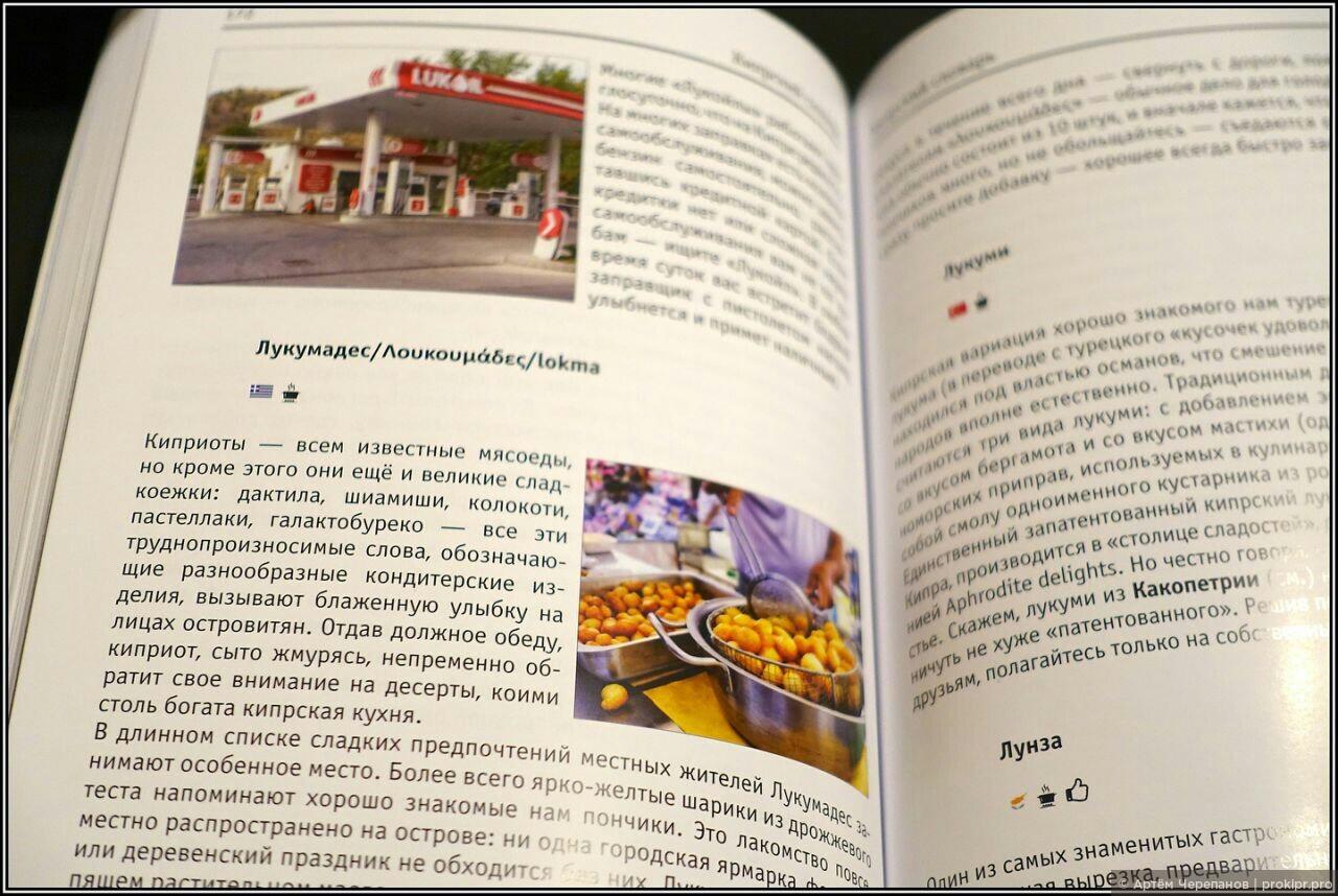 Авторский путеводитель по Кипру