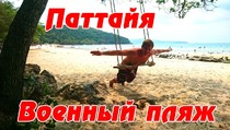 Военный пляж в Паттайе (Sai Keaw) - РЕКОМЕНДУЮ, 14:06