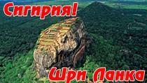 СИГИРИЯ - чудо природы, подъем на скалу. Шри Ланка, часть #3, 15:51