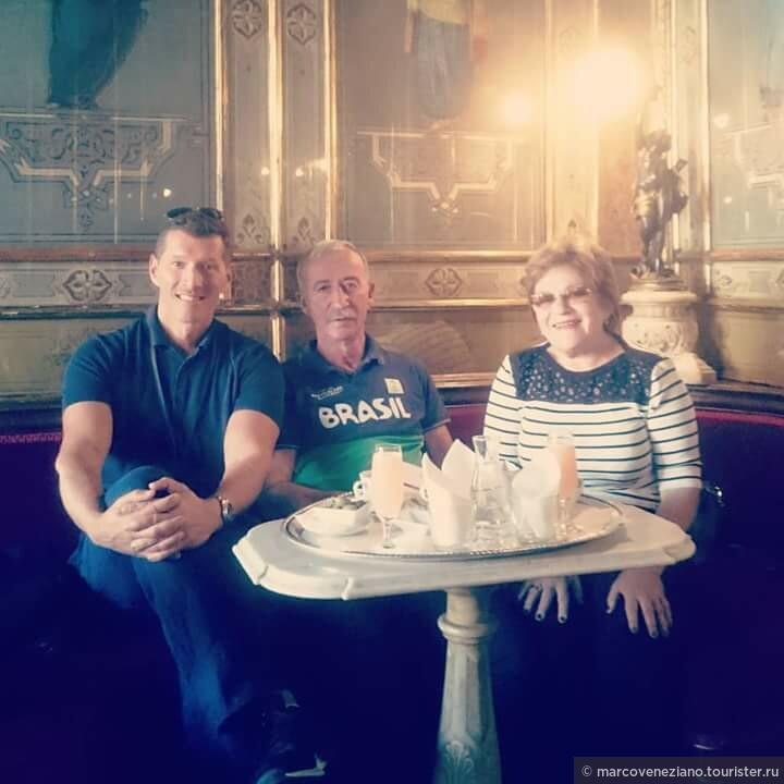 С друзьями в Кафе Флориан.  Это  самый древний кафе в мире,  открыли в 1720 году.