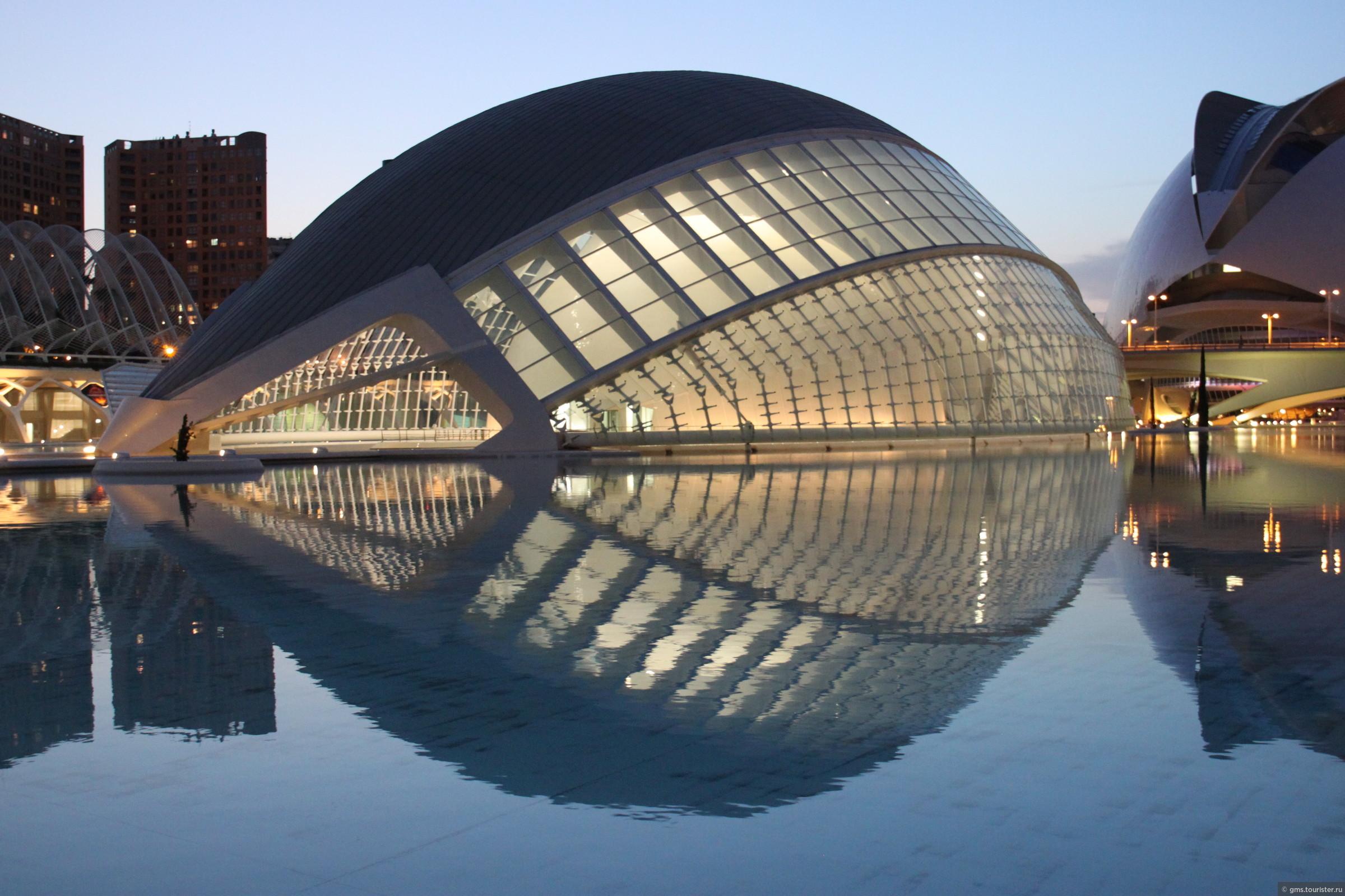 Город искусств и наук валенсия испания