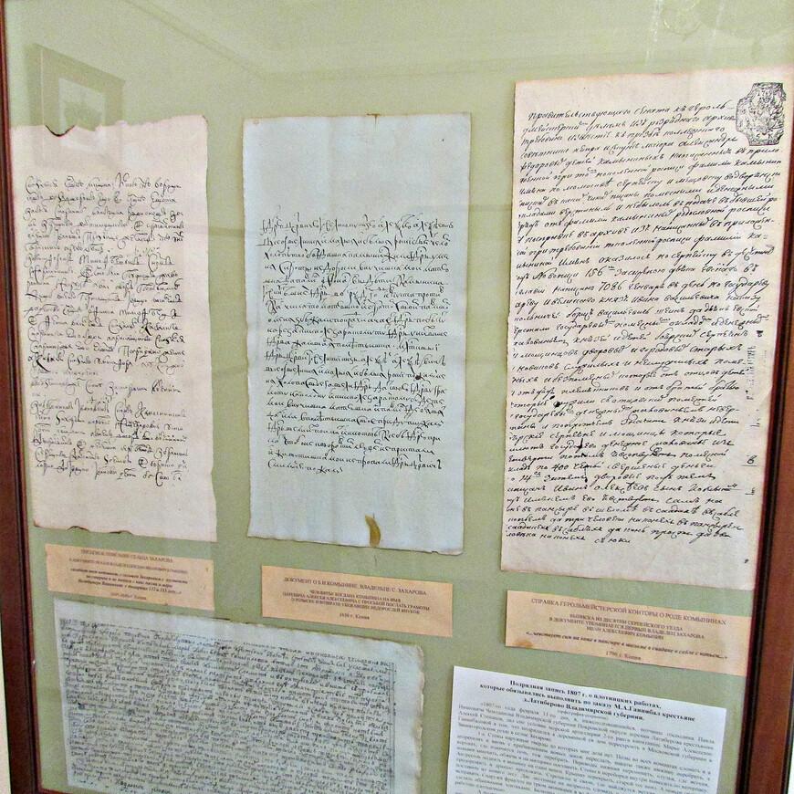 За полтора столетия в Захарово сменилось с десяток владельцев. Копии документов, освещающих ее историю.