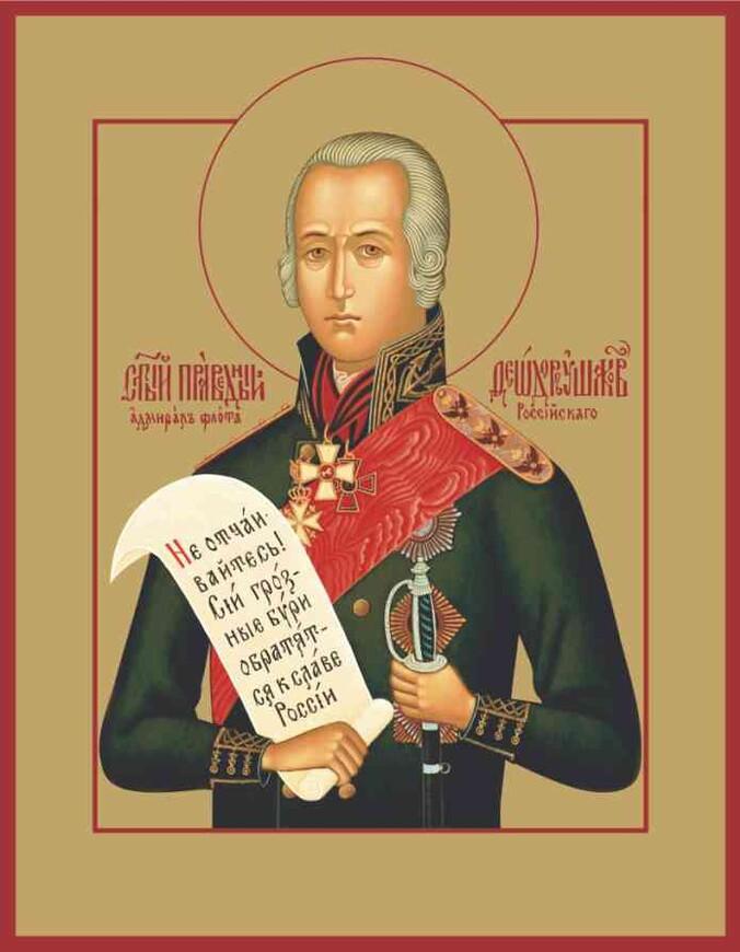Святой праведный воин Феодор Ушаков. Икона.Фото из интернета