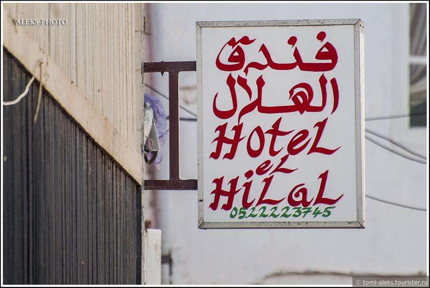 Вывески небольших отелей повсюду....