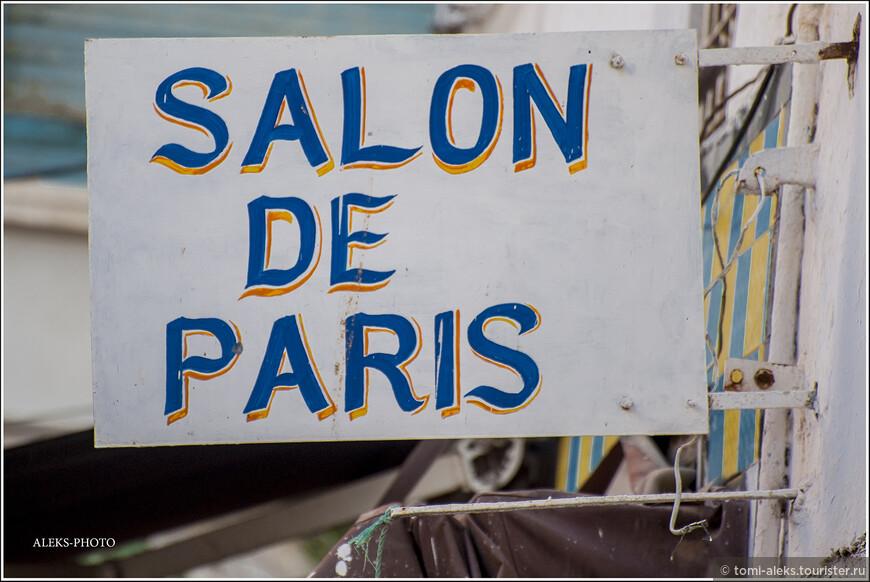И вновь вывеска. Французский след здесь прослеживается повсюду...