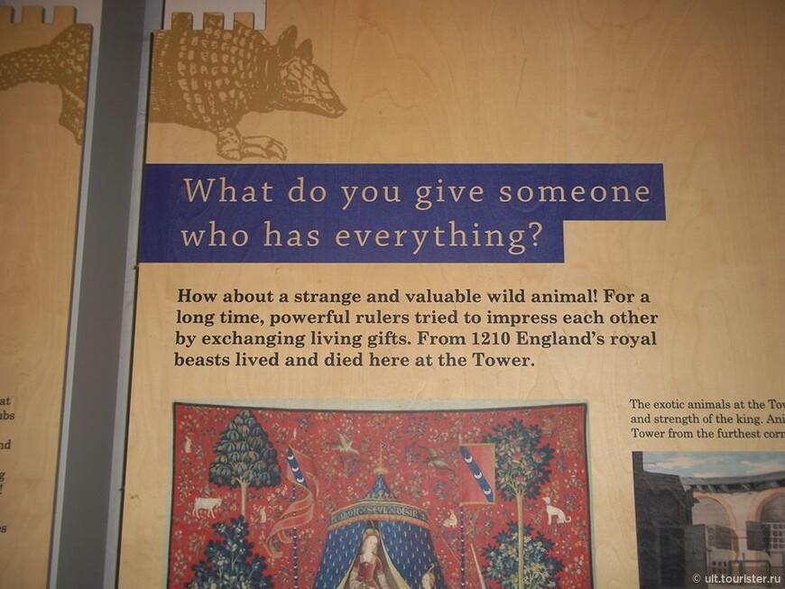 что ты подаришь тому, у кого есть все? дарили необычных  животных - живые подарки. с 1210 год английский королевские животные жили и умирали в тауэре