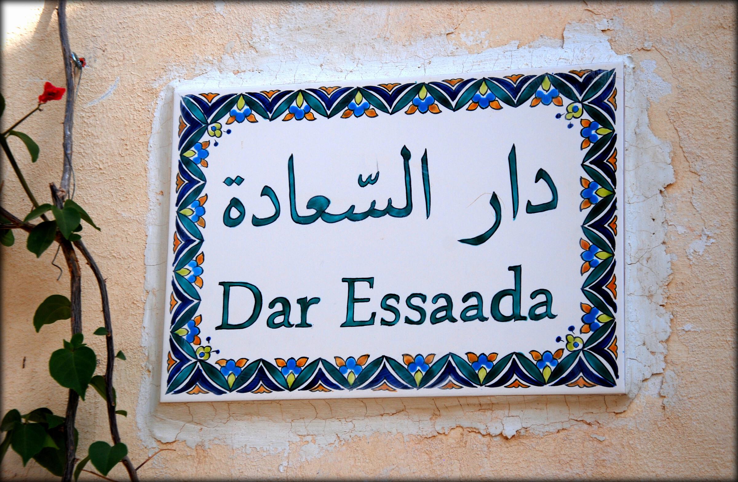 Табличка, обозначающая название улицы., Исчезающая красота города художников
