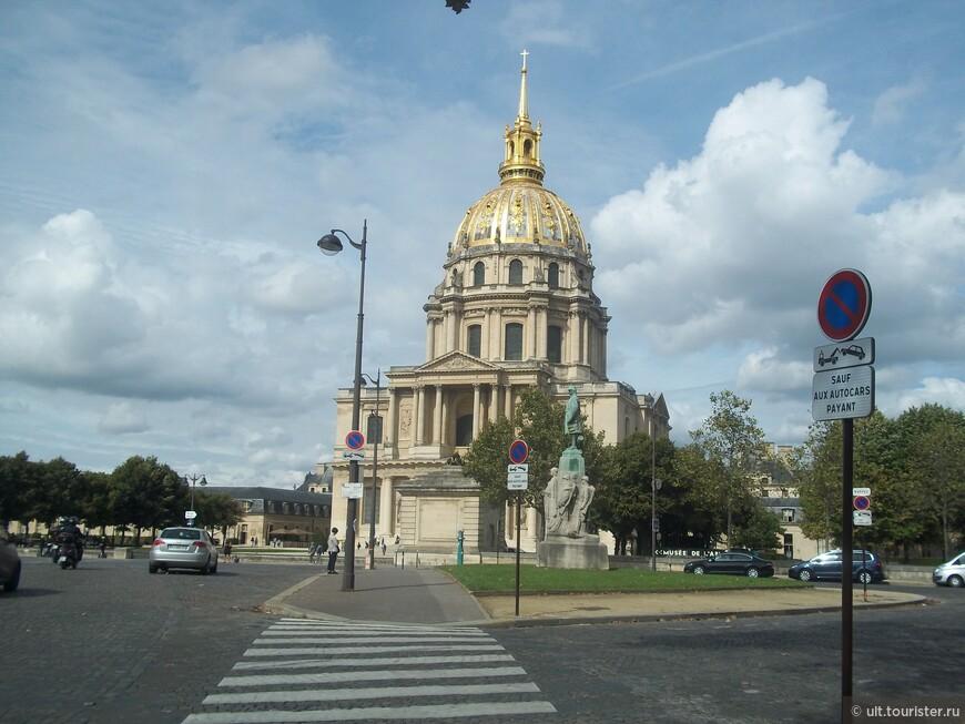 дом инвалидов. там похоронен Наполеон Банапарт