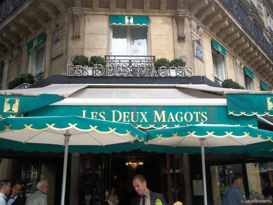 ресторан две макаки))) тоже один из известных
