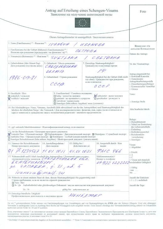 Шенгенская виза в Германию 2017 самостоятельно