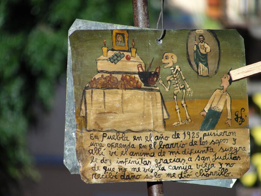 Сувениры в честь Дня Мертвых, которые продаются на местной барахолке.