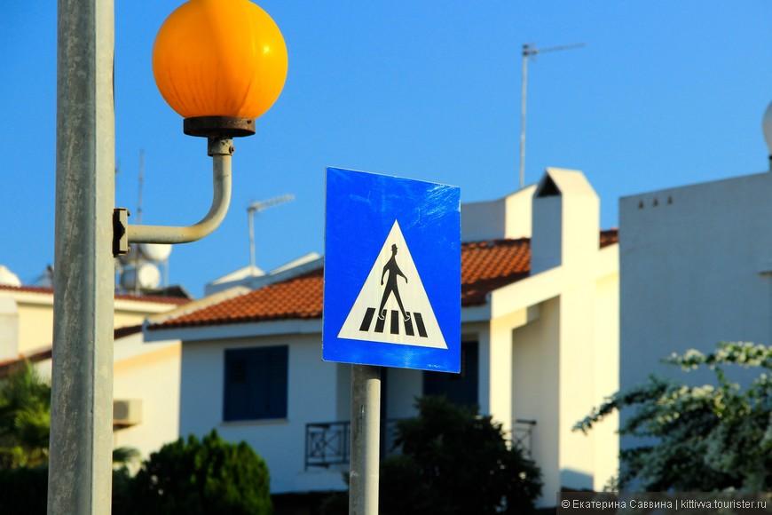 Дорожные знаки Кипра - отдельная достопримечательность!