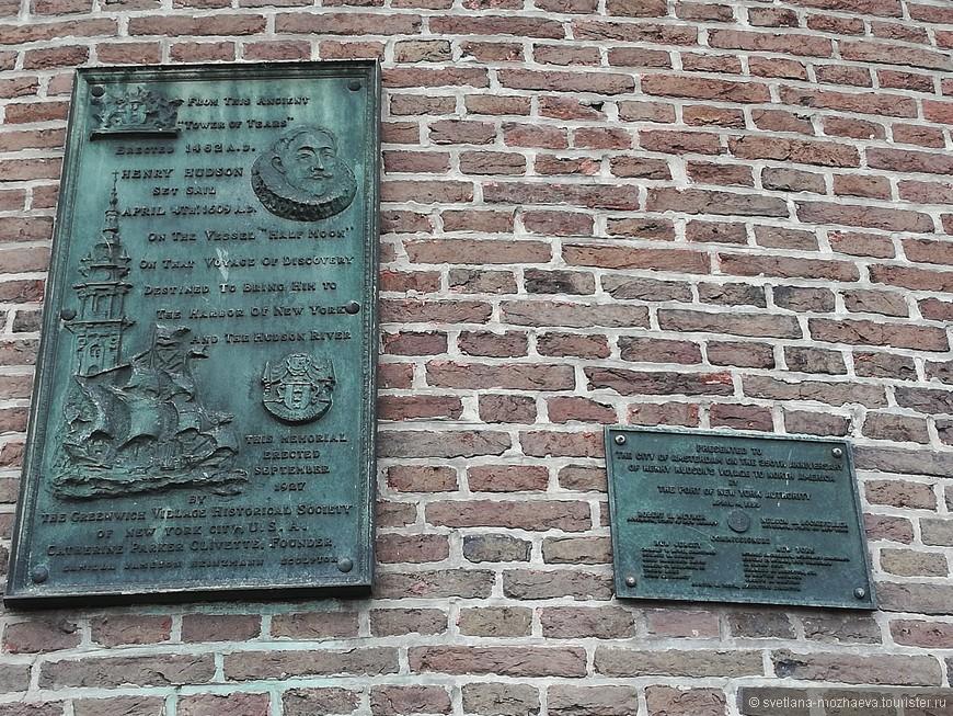"""На """"Башне плача"""", которая является одной из самых старых построек Амстердама (1480 г) размещены таблички, о том, что в 1609 году Генри Гудзон отправился в свою экспедицию, результатом которой было открытие Манхетена."""