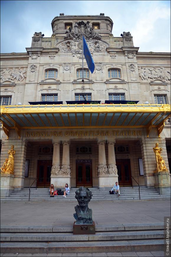 Перед  входом в театр установлен бюст  Августу Стриндбергу, знаменитому шведскому писателю и драматургу.