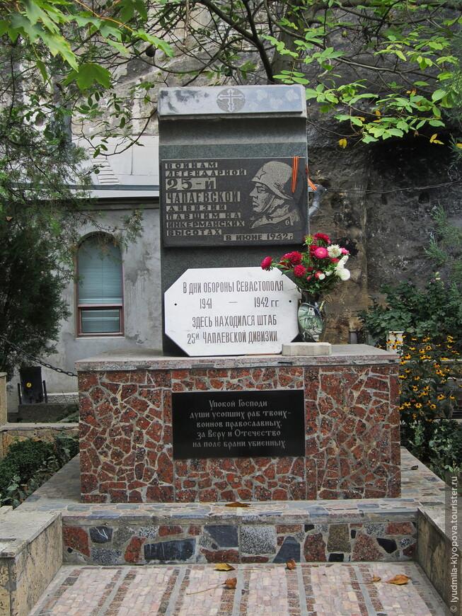 В пещерах монастыря размещался штаб 25-ой Чапаевской дивизии Приморской армии. Во время обороны Севастополя в июне 1942 года солдаты этой дивизии на Инкерманских высотах старались сдержать врага, рвавшегося к городу. После войны погибшим войнам поставили памятник.