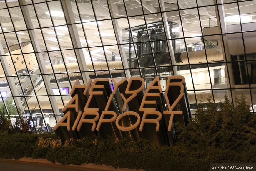Наш рейс «Астана – Баку» успешно приземлился в 23:00 в аэропорту имени Гейдара Алиева.