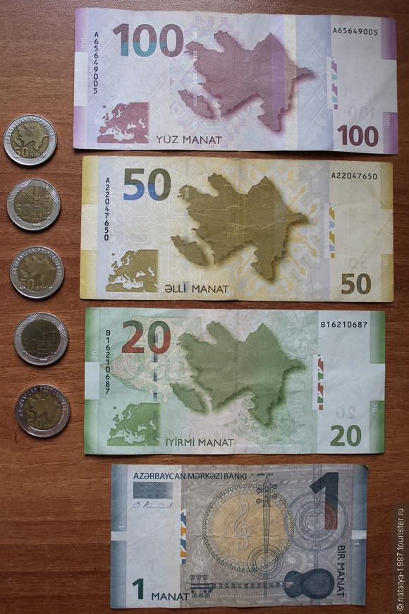 Денежная единица Азербайджана – манат (копейки – гапики). За 1 доллар в аэропорту давали 1,64 манат (в городе в обменниках - 1,70 манат). В конце сентября (когда уезжали) в связи с падением доллара курс здесь был 1,75.