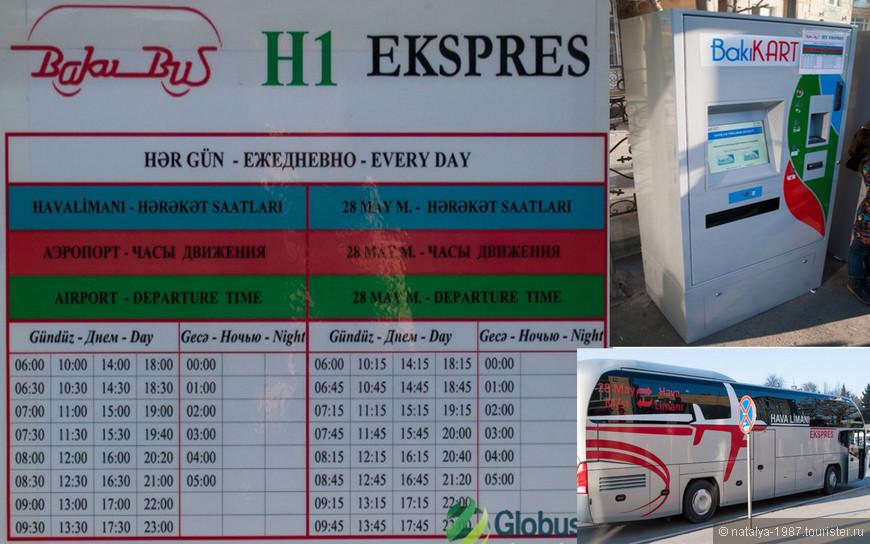 Нашли в интернете подробную информацию, как добраться в центр на автобусе. Вот: автобус от аэропорта Баку до центра города отправляется от остановки напротив выхода из международного терминала (слева, не доходя парковки) и следует с одной остановкой у станции метро Кёроглы до станции метро 28 Мая, которая расположена у Бакинского ж/д вокзала.  Для проезда следует приобрести в специализированном автомате BakiKART (пластиковая карта, цена: 2.00 маната) или BakiKART для временного использования (бумажная карта, цена: 0.20 маната) и сразу пополнить ее на стоимость проезда в шаттле — 1.30 маната. Автоматы расположены справа и слева от выхода из аэропорта. Выбор языков в автомате – азербайджанский и английский. Максимальная купюра, которую они принимают при покупке 1 временной карты с поездкой из аэропорта в город стоимостью 1,5 маната — 5 манат, сдачу выдают монетами.                                              На первый взгляд ничего сложного, на деле – не совсем просто. Прорвав оцепление таксистов, нашли этот терминал, так вот вместо выдачи билетика, он нам разменял деньги, монетки же выплевывал назад. Оказывается, закончилась бумажная лента. А тут еще над ухом: «А вам куда?», «Такси не хотите?», «Куда едем?», «Давайте подвезу. Вам куда?». Ладно, договорились с таксистом за 20 манат доехать до центра (просили 25-30).