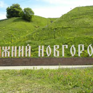 Знакомство с Нижним Новгородом (часть 1)