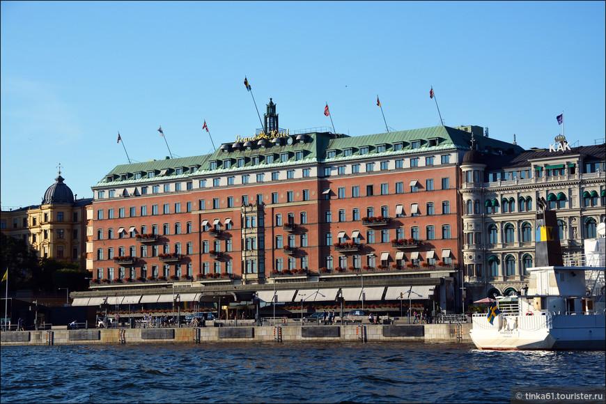 Гранд-отель Стокгольма, и этим всё сказано.