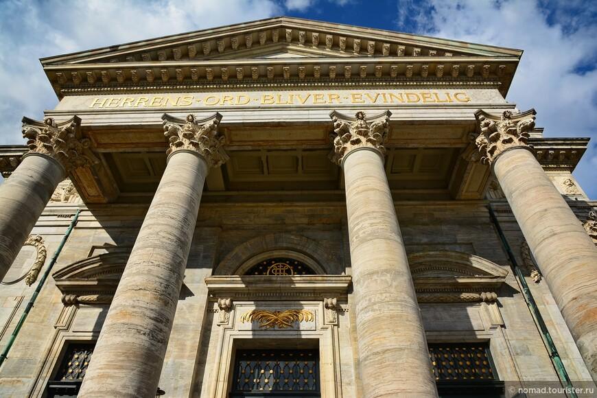 Проект церкви был создан архитектором Эйгтведом с русским именем Николай в 1740 году, а первый камень в ее фундамент был заложен 31 октября 1749 года все тем же Фредериком V.