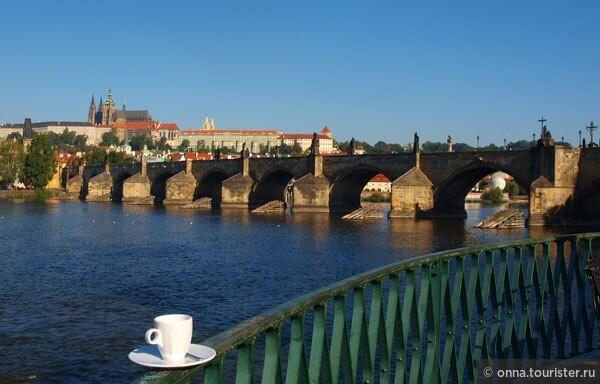 Кофе в Праге у Карлова моста.