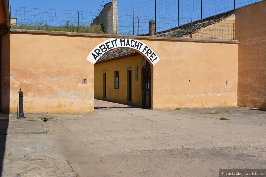 Ворота ведут на Дрор I. Лозунг Arbeit macht frei был характерным для большинства нацистских концентрационных лагерей и, наоборот, нетипичным для тюрьмы гестапо.