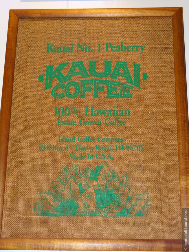 100% гавайский кофе