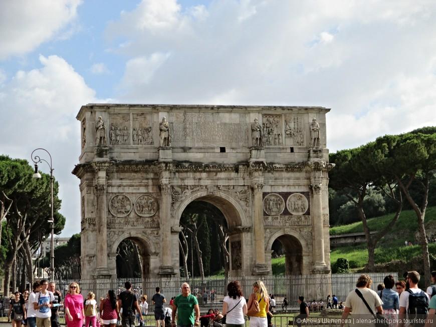 Триумфальная арка Константина, построенная в 315 году, расположена недалеко от Колизея.