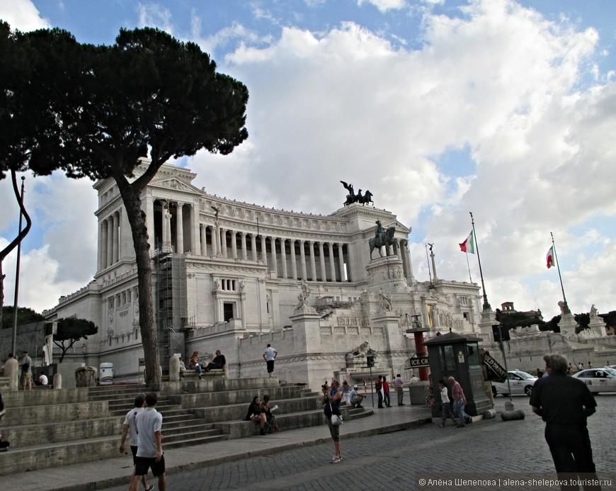 """Это огромное белое здание, расположенное в самом центре Рима- памятник итальянскому королю Витторио Эммануэле II, было построено в 1935 году. В нем находится военный музей. Римляне не впечатлились архитектурным решением этого памятника и иронично прозвали его """"Вставная челюсть"""", или """"Свадебный торт""""."""