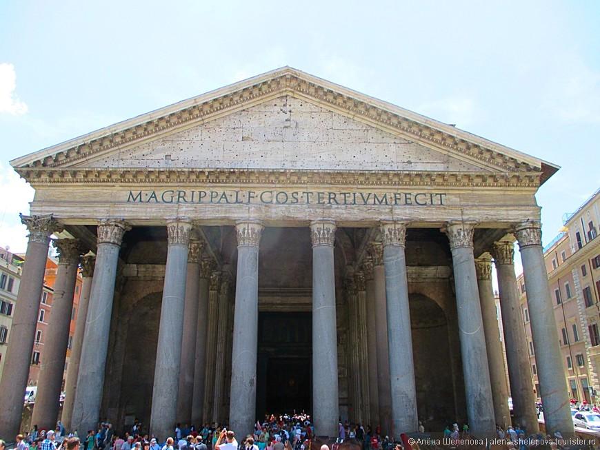 """На Пьяцца-делла-Ротонда расположен уникальный архитектурный памятник древнего Рима-Пантеон. Построен он был как языческий храм еще до эры христианства, и в переводе """"пантеон"""" означает """"храм всех богов"""". В 609 г. он был превращен в христианскую церковь."""