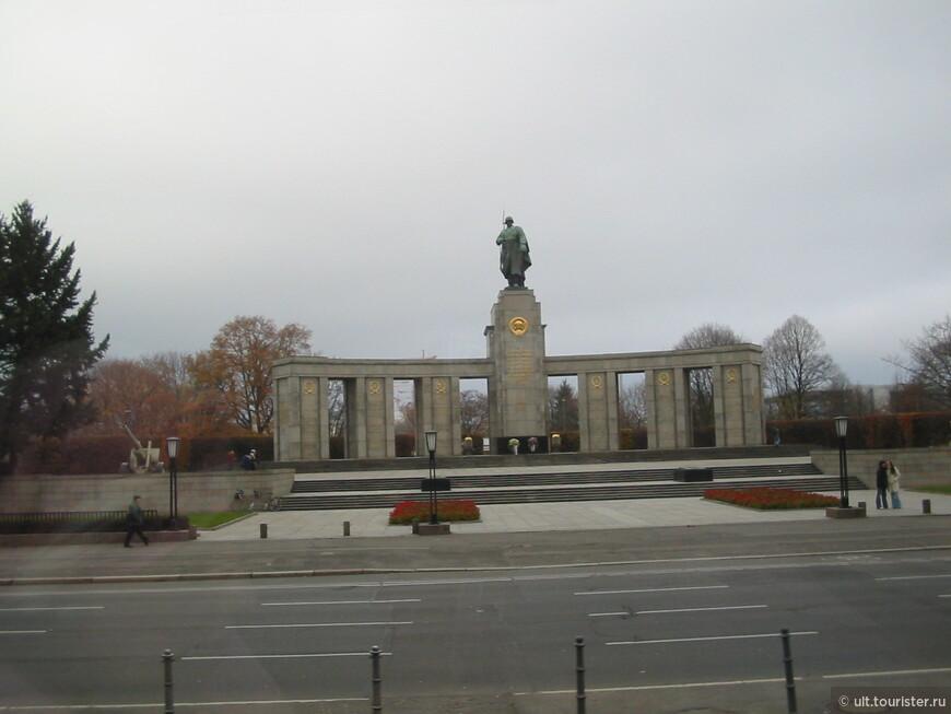По местам боевой славы. Мне приятны памятники - деда дошел до Берлина