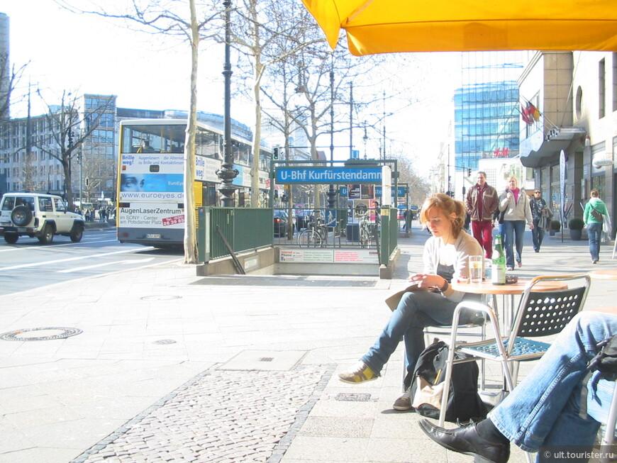Курфюрстендамн - место для шоппинга и вообще центральное место Западного Берлина