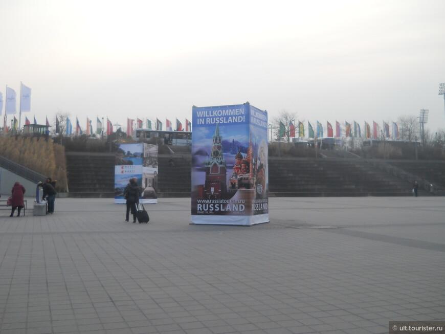 Россия в Берлине