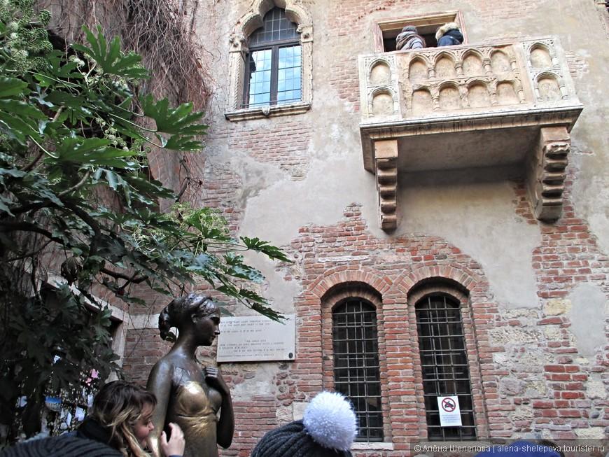 Под балкончиком имеется статуя Джульетты, которую беспринципные туристы каждую секунду без стеснения лапают за правую грудь, загадывая желание о вечной любви. Вообще, это место место было чересчур переполнено туристами, так что быстро окинув его взглядом, мы поспешили удалиться оттуда.