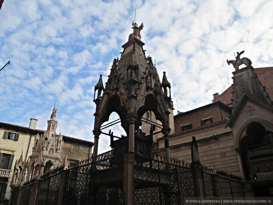 Следуя дальше по улицам Вероны, мы увидели Арки Скалигеров -  надгробия в готическом стиле, принадлежащие аристократии из династии Скалигеров, правившей в Вероне в 13-14 веках.