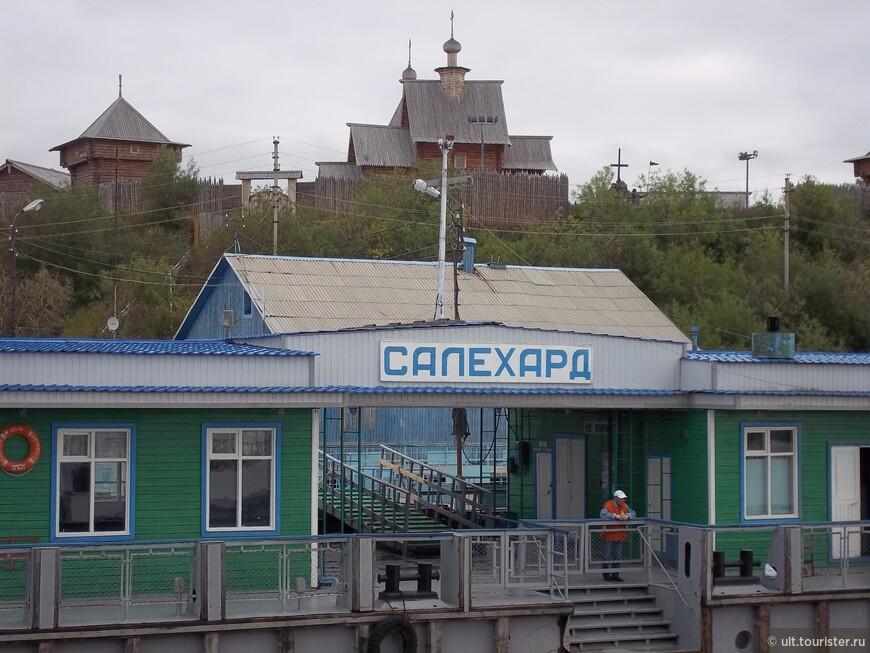 Визитка города - Обдорский острог, основанный казаками в конце 16 века
