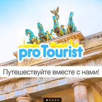 ProTourist.de (proTouristde)
