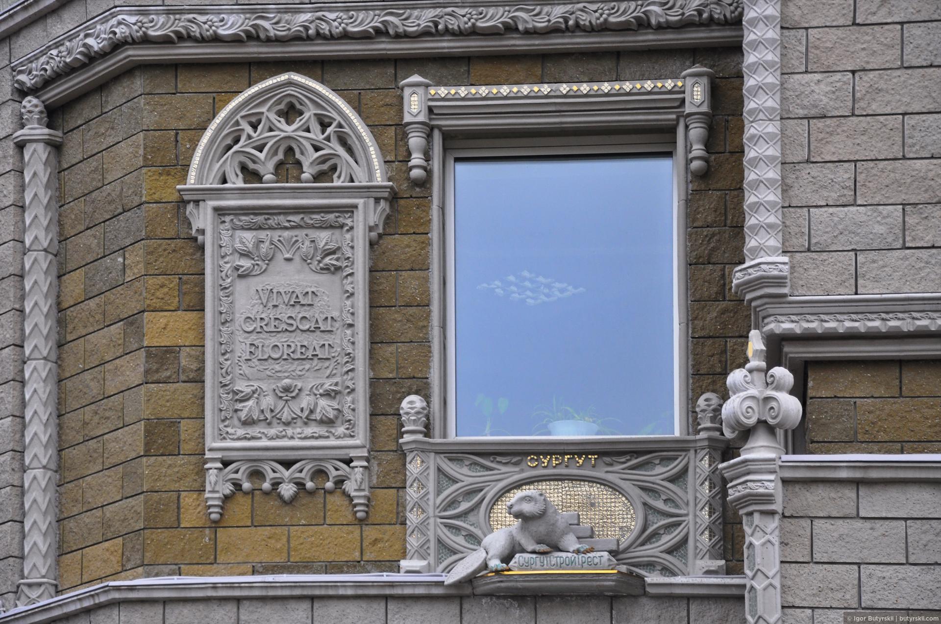 33. Конечно, есть «проблемные элементы» в виде пластиковых окон и кондиционеров, думаю тут столкнулись интересы «строителей» и «архитекторов». Но в общей архитектурной массе городе это здание выделяется., Сургут