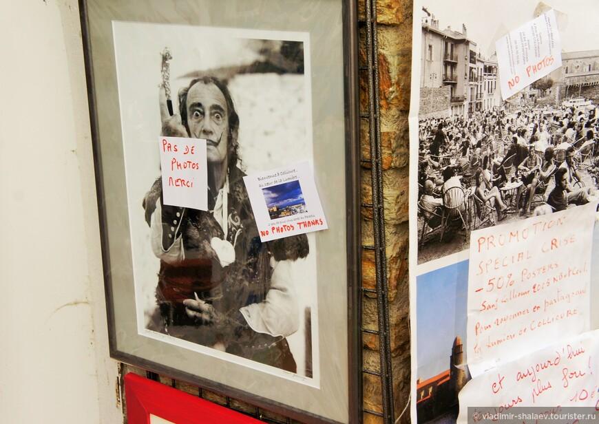«Открыл» Кольюр Анри Матисс в 1905 году.  Матисса в Кольюре вдохновляло почти всё: тесные улочки, крыши и разноцветные дома, колокольня, виноградники на окрестных холмах и, конечно же, море…В 1950-х годах в Кольюр приезжал Пабло Пикассо, а Сальвадор Дали, живший совсем недалеко отсюда, с 1953 по 1957 годы регулярно посещал праздник города Кольюра в августе месяце.