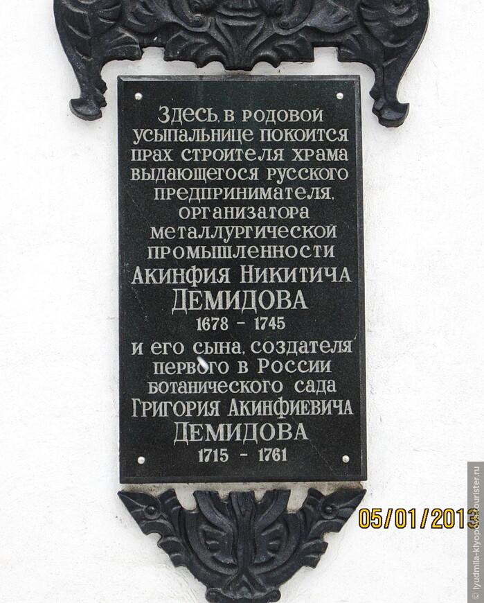 После окончания строительства Акинфий Демидов в 1734 году перенёс в храм останки своих родителей и преподобного Евфросина. В склепе под Христорождественской церковью. покоятся несколько поколений Демидовых.