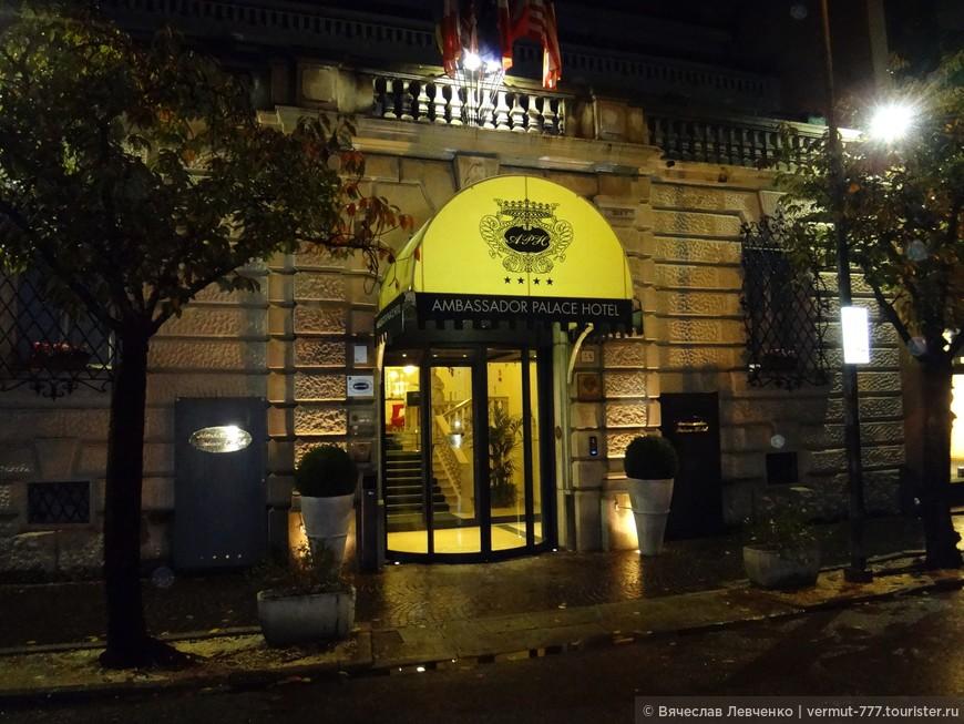 Время уже около восьми, пока найдём гостиницу, пока устроимся, можем не успеть поужинать. Кружа по улицам, глазами ища вывески отелей, мы, совершенно случайно, наткнулись на отель AMBASSADOR PALACE HOTEL, расположенный в самом центре города (подробней об отеле: http://www.tourister.ru/world/europe/italy/city/udine/hotels/27204/response/6821?authmd5=7a8a69f17756edcafb4a4aad3b82c01a#comment1135510). После недолгих переговоров и осмотра, решили судьбу не испытывать и бросить якорь у стен этой гостиницы.