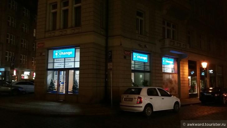 Обменник без комиссии в центре города