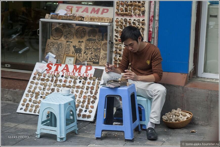 Меня удивило пристрастие вьетнамцев к таким вот вырезанным прямо на улице печатям. Резчики попадались нам часто.