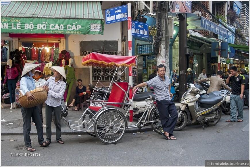 А вот и рикшемен - к вашим услугам. Именно они и разносчицы фруктов в традиционных вьетнамских шапочках - самые типичные работник местных улиц...