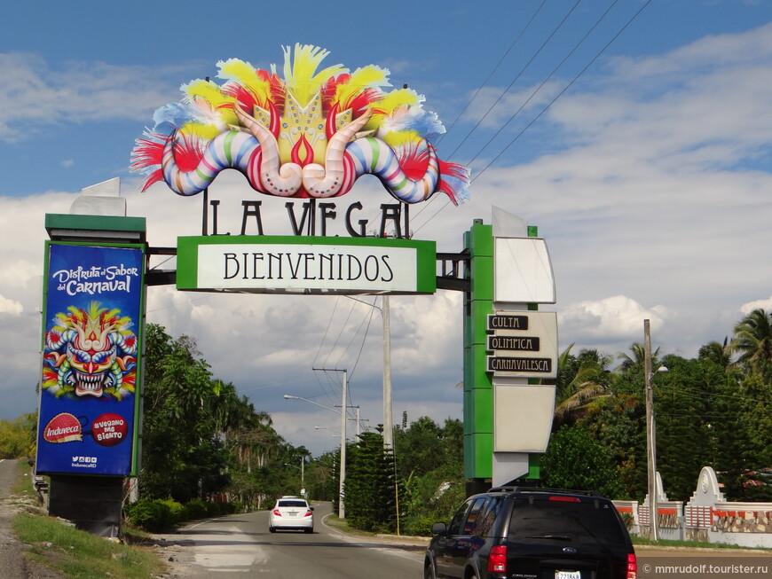 в феврале в Доминикане проходит знаменитый костюмированный карнавал в ЛА ВЕГА