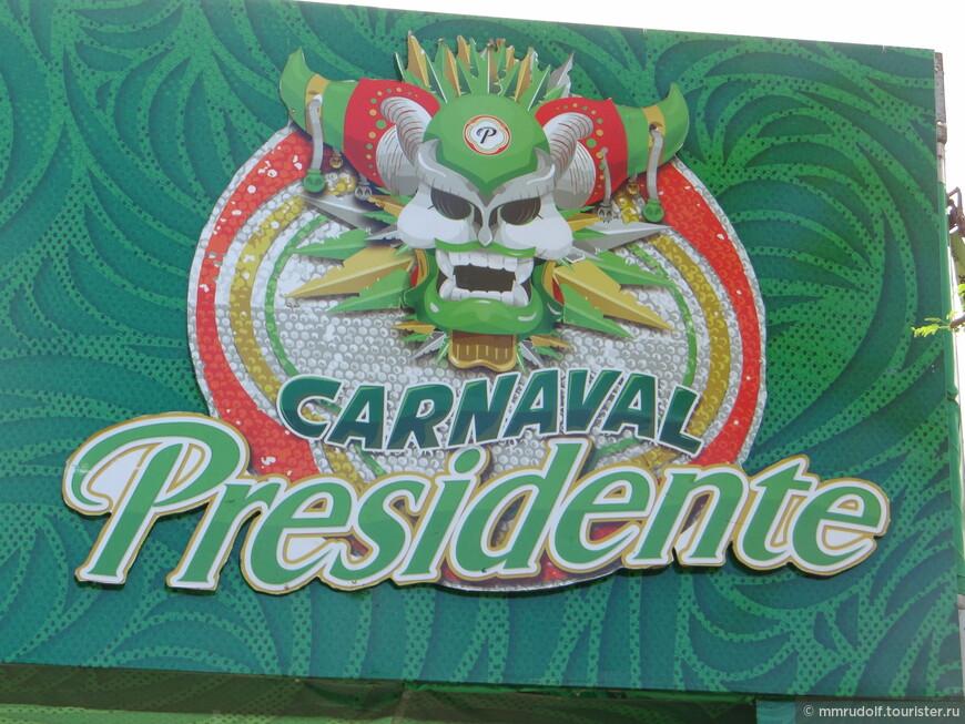 Спонсором на этот раз(а может и всегда)была кампания PRESIDENTE(пиво у них такое)