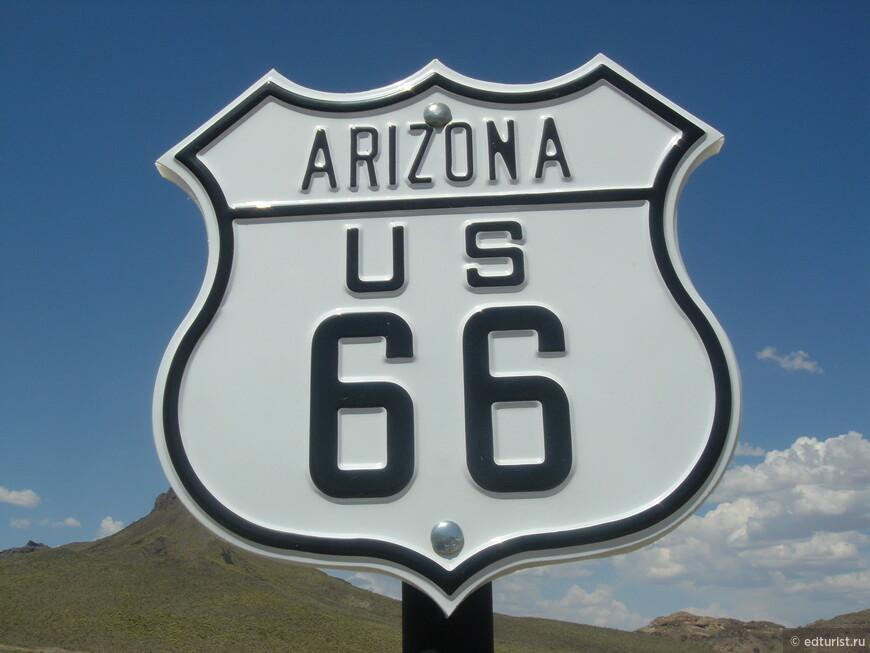 66 Дорога в Аризоне