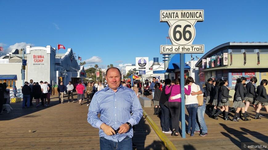 Санта-Моника пирс - конец 66-ой Дороги